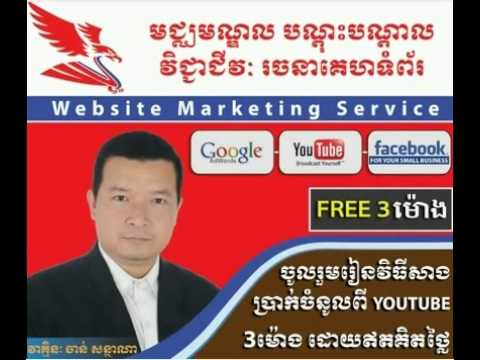 Please call: 011 810007  Make Money Online in Cambodia with Youtube Partner #37