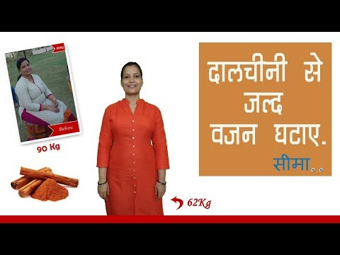 Best Way To Use Cinnamon For Weight Loss – By Seema in Hindi