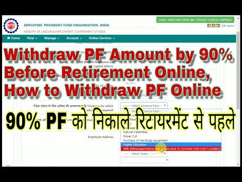 Withdraw PF Amount by 90% Before Retirement Online, How to Withdraw PF Online