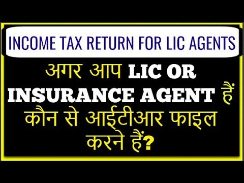Income Tax Return (ITR) for LIC agent or insurance agents or persons earning income from commission