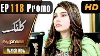 Pakistani Drama | Kalank - Episode 118 Promo | Express Entertainment Dramas | Rubina Arif, Shahzad