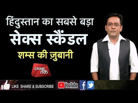 Xxx Mp4 हिंदुस्तान के सबसे बड़े SEX SCANDAL की कहानी शम्स की ज़ुबानी COLLEGE GIRL Crime Tak 3gp Sex