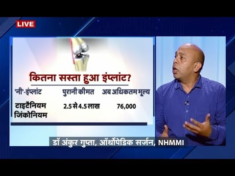 KNEE IMPLANTS TO COST UP 69% LESS AS GOVERNMENT CAPS PRICES !! Sawal Aapka Hai