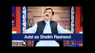 Hasb e Haal 15 September 2019 |  Azizi as Sheikh Rasheed | حسب حال | Dunya News