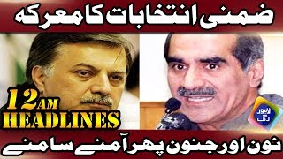 By Elections Hype - News Headlines | 12:00 AM | 12 Oct 2018 | Lahore Rang