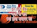 Bank Of Baroda,Vijaya Bank,Dena Bank merger के बाद इन बैंकों के customer का क्या होगा !