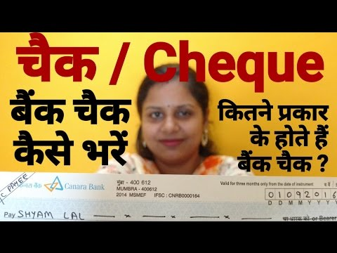 Bank Cheques Types & How to fill Cheque - Banking tips - in Hindi