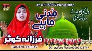 Zeba Javed Malik -Super Hit Qaseeda 2019-Woh Mera Maula Ali