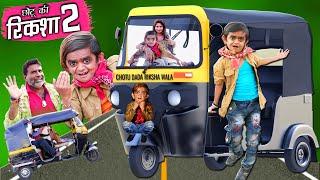 "छोटु की रिक्शा | CHOTU DADA RIKSHA WALA PART 2 | "" Khandesh Hindi Comedy | Chotu Comedy Video"