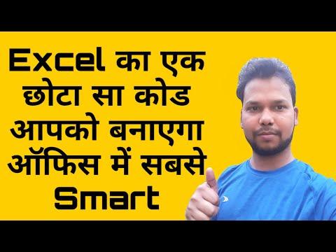 Excel का ये Code आपको बनाएगा ऑफिस में सबसे Smart | Small and Powerful VBA Code