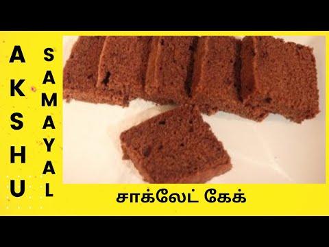 சாக்லேட் கேக் - தமிழ் / Chocolate Cake - Tamil