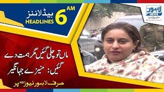 06 AM Headlines Lahore News HD - 13 February 2018