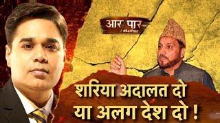 Aar Paar | शरिया अदालत दो या अलग देश दो! | News18 India