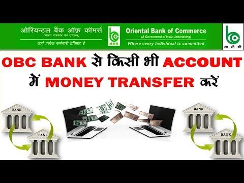 OBC बैंक से किसी भी Account में पैसे ट्रान्सफर करें! How To Transfer Money Through OBC Net Banking