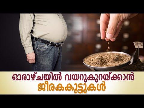 ആഴ്ചയിൽ രണ്ടിഞ്ചു വയർ കുറക്കാം വെറും ജീരകം മാത്രം ഉപയോഗിച്ച് | Complete Removal Of Belly Fat