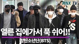 방탄소년단(BTS), 새벽을 여는 탄이들!! BTS arrived in incheon airport 191209 - RNX tv