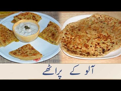 Aloo Wala Paratha Recipe   How to make Aloo ka Paratha Potato Stuffed Paratha Punjabi Aloo Paratha