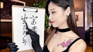 [ASMR] Relaxing Tattoo Shop ~ Consultation & Trial