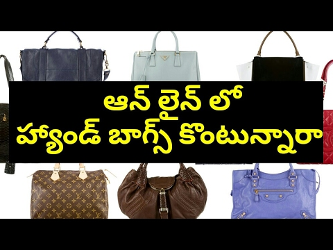 Online shopping...handbags online  ఆన్ లైన్ లో హ్యాండ్ బాగ్స్ కొంటున్నారా