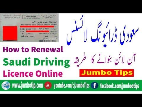 How To  Renewal Saudi Driving License Online || Jumbot Tips