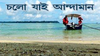 Andaman & Nicobar Island l Documentary in Bengali l Full HD