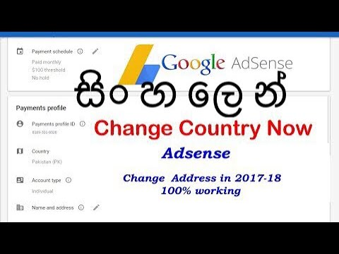adsense account how to change country sinhala