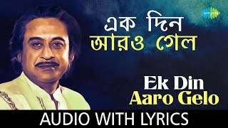 Ek Din Aaro Gelo with lyrics | Kishore Kumar | Bedonar Baluchare Sentimental Hits | HD Song
