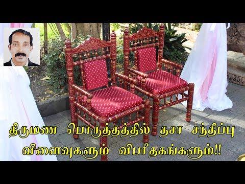 Xxx Mp4 திருமண பொருத்தம் தசா சந்திப்பு Marriage Porutham Dhasa Santhipu 3gp Sex