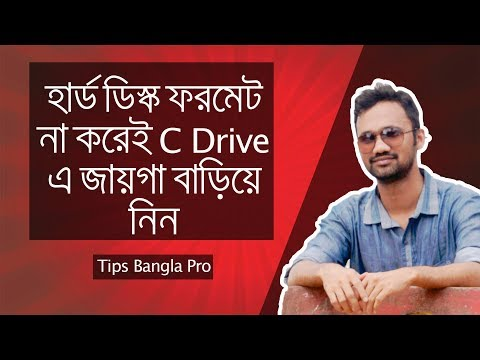 Increase c drive space without formate and without loosing file in bangla
