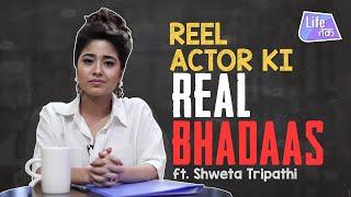Reel Actor ki Real Bhadaas ft. Shweta Tripathi