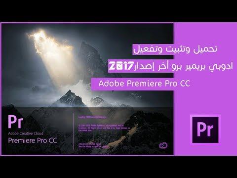 تحميل و تفعيل برنامج adobe premiere pro 2017