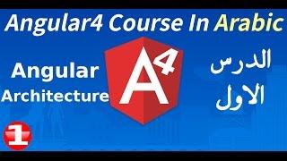 Learn Angular 4 In [arabic ] | #1 ما هو الانجولر | Angular 4 كورس