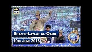 Shan-e-Laylat al-Qadr – (Special Transmission ) – Naat by Syed Sabihuddin Sabih Rehmani