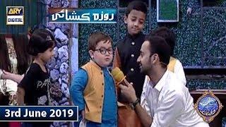 Shan e Iftar - Roza Kushai - (Ahmed Ke Liye Bohat Sare Taliyan Bajayen) - 3rd June 2019