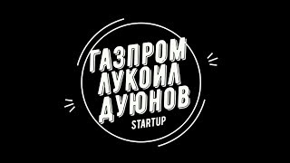 Дмитрий Онуфриенко про Газпром - Лукойл и Дуюнова