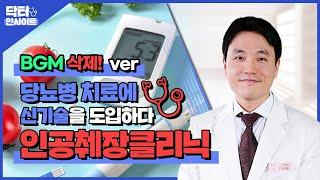 (BGM삭제🔇)[닥터인사이트] 신기술을 도입한 당뇨병 치료, 강북삼성병원 인공췌장클리닉에서 함께해요! (내분비내과 문선준 교수) I 강북삼성병원