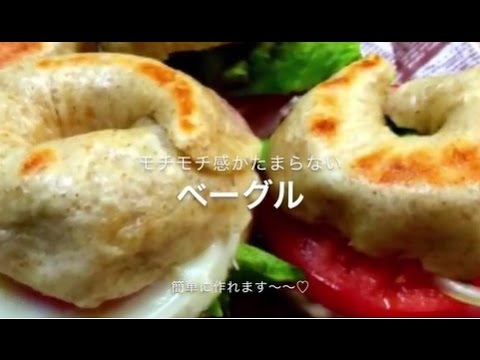 I will make bagels for easy mochi手軽にモチモチベーグルを作ります