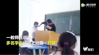 Teacher SLAPS Over 30 Students Caught On Camera in China! | What