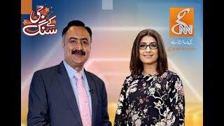 Exclusive with Vaneeza Ahmad | G Kay Sang | Mohsin Bhatti | GNN | 28 July 2019