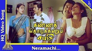 Neramachi Song | Kanna Thorakkanum Saami Tamil Movie Songs| Sivakumar | Jeevitha | Pyramid Music