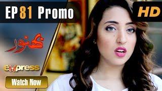 Pakistani Drama   Bhanwar - Episode 81 Promo   Express TV Dramas   Farhan Ali, Nazli Nasar, Farah