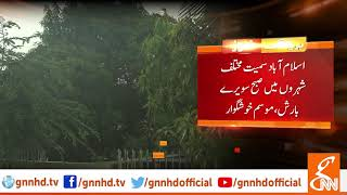 Today weather of Pakistan l Monsoon Updates l 26 Aug 2019