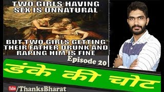 हिन्दू धर्म ग्रन्थ vs कुरान vs बाइबल   Jakir Naik Exposed By Thanks Bharat, #DKC20