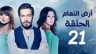 مسلسل أرض النعام HD - الحلقة الواحدة والعشرون 21 - بطولة رانيا يوسف / زينة / أحمد زاهر