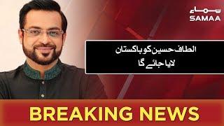 Altaf Hussain ko Pakistan Laya Jayega - Aamir Liaquat Hussain | SAMAA TV