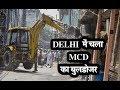 पूर्वी दिल्ली में चला MCD का बुलडोजर, दुकानों के बढ़े हुए हिस्से तोड़े