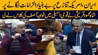 Shah Mehmood Qureshi strong reply to Khawaja Asif in National Assembly