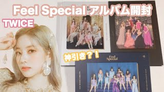 【TWICE】Feel Specialアルバム開封