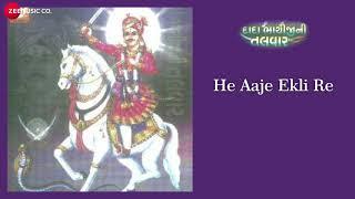 He Aaje Ekli Re | Full Audio | Dada Bhatiji Ni Talwar | Gujarati Devotional Songs