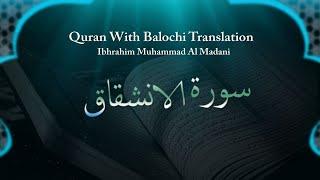 Ibrahim Muhammad Al Madani - Surah Inshiqaq - Quran With Balochi Translation